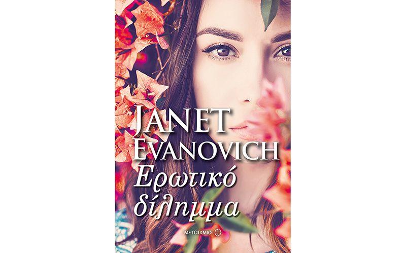"""«Ερωτικό δίλημμα"""" της Janet Evanovich  από τις εκδόσεις Μεταίχμιο"""