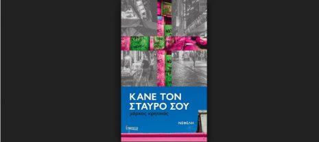 """Μάρκος Κρητικός """"Κάνε τον σταυρό σου"""" από τις εκδόσεις Νεφέλη"""