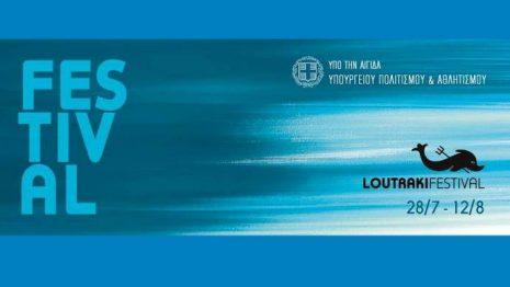 Loutraki Festival   Καλοκαίρι 2018   Αναβολή Πρεμιέρας - Εκδηλώσεων Ιουλίου