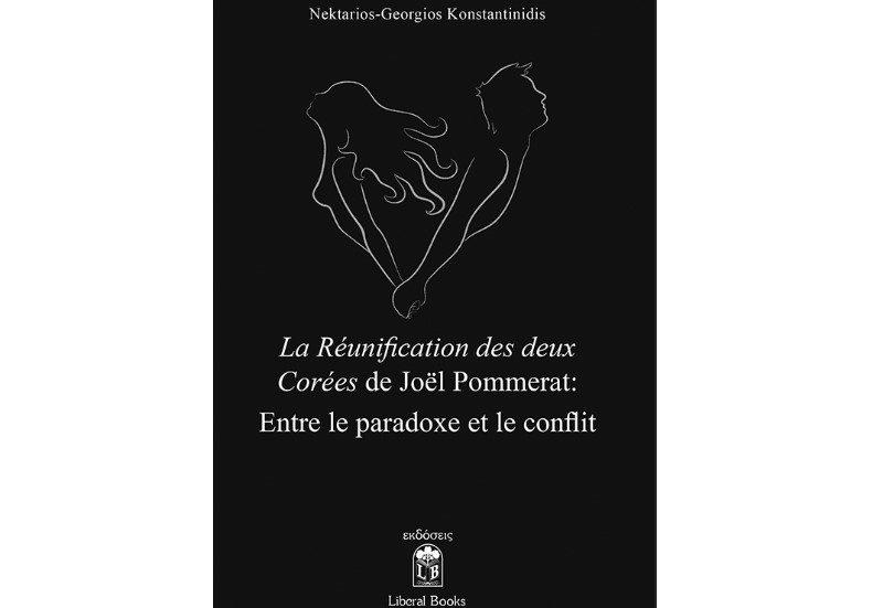 """«La Réunification des deux Corées de Joël Pommerat : Entre le paradoxe et le conflit"""" του Νεκτάριου-Γεώργιου Κωνσταντινίδη από τις εκδόσεις Liberal Books"""