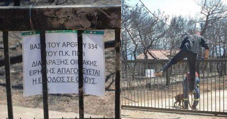 Ο ιδιοκτήτης του μαρτυρικού οικοπέδου απαγορεύει την είσοδο για έρευνες