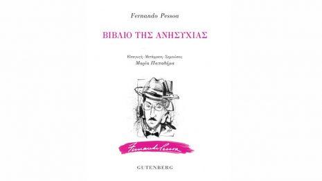 "Fernando Pessoa  ""Το βιβλίο της Ανησυχίας"" από τις εκδόσεις Gutenberg"