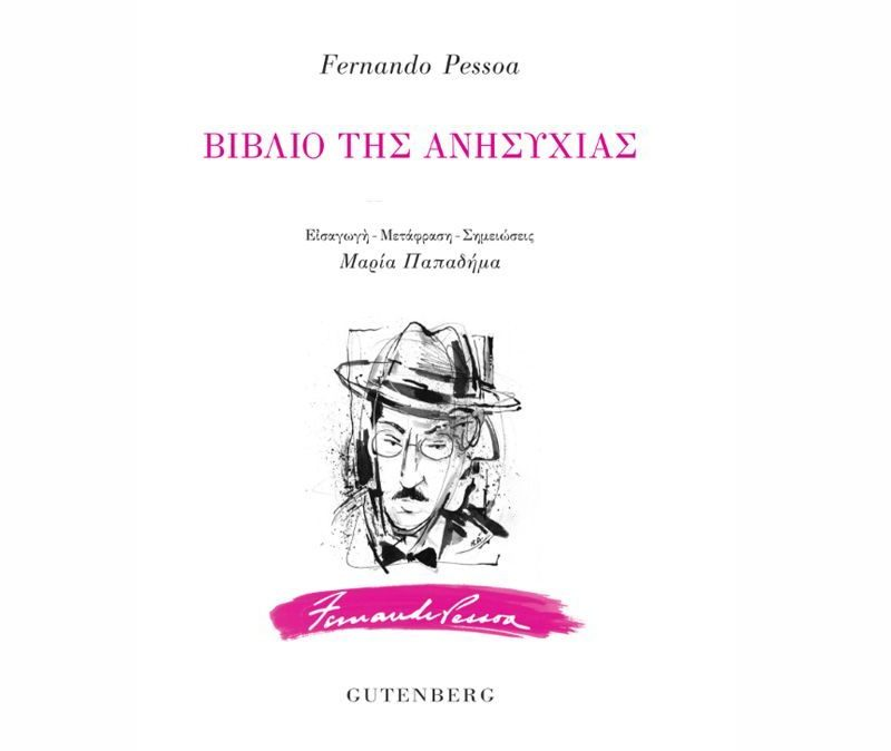 "Fernando Pessoa  «Το βιβλίο της Ανησυχίας"" από τις εκδόσεις Gutenberg"
