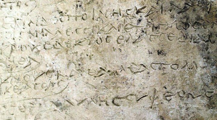 Πήλινη πλάκα με στίχους της «Οδύσσειας» βρέθηκε στην Ολυμπία