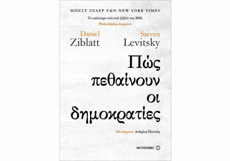 """«Πώς πεθαίνουν οι δημοκρατίες"""": Ένα πολυσυζητημένο βιβλίο προσεχώς από το Μεταίχμιο"""