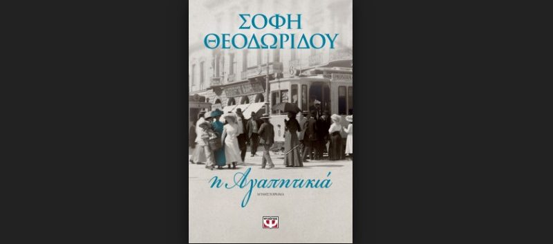 """Σόφη Θεοδωρίδου «Η Αγαπητικιά"""" από τις εκδόσεις Ψυχογιός"""
