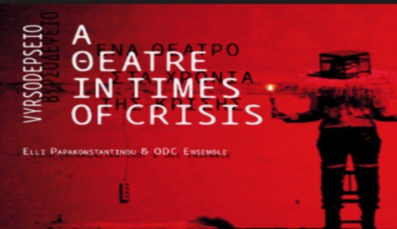 """«Βυρσοδεψείο. Ένα θέατρο στα χρόνια της κρίσης"""", από τις εκδόσεις Νεφέλη"""
