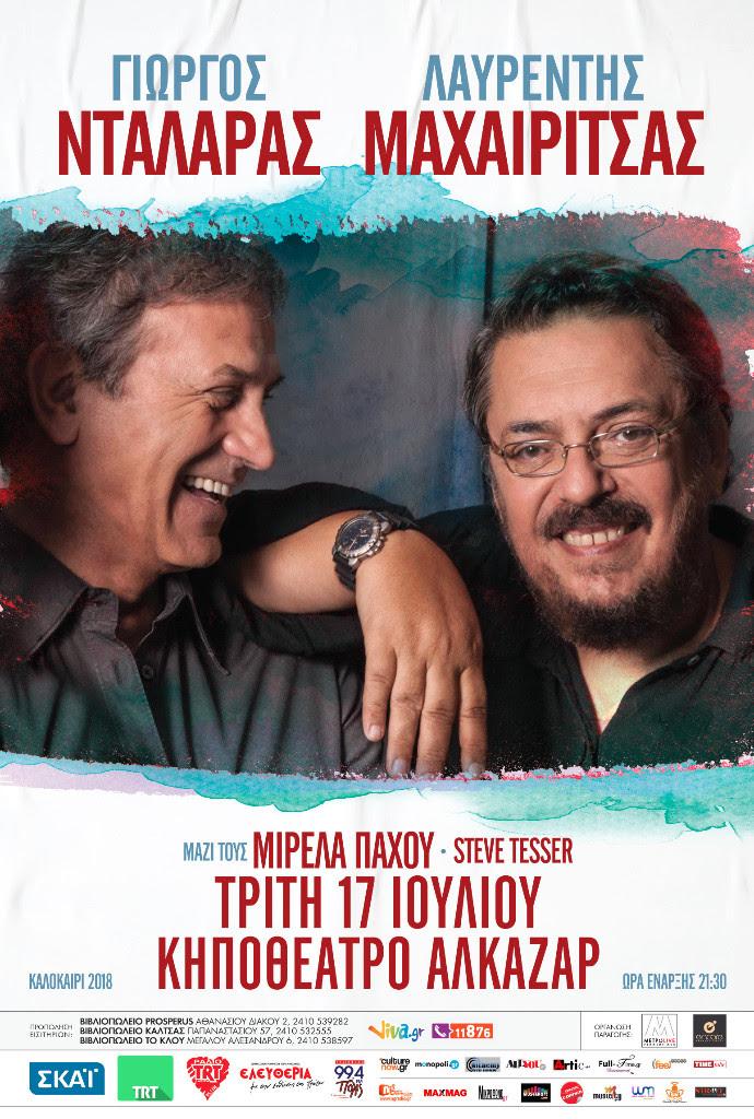 Ο Γιώργος Νταλάρας και ο Λαυρέντης Μαχαιρίτσας  στο Κηποθέατρο Αλκαζαρ στη Λάρισα