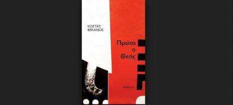 """Κώστας Βραχνός """"Πρώτα ο Θεός"""" από τις εκδόσεις Νεφέλη"""