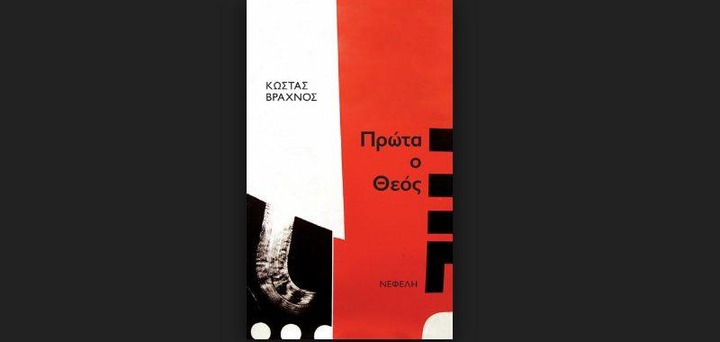 """Κώστας Βραχνός «Πρώτα ο Θεός"""" από τις εκδόσεις Νεφέλη"""