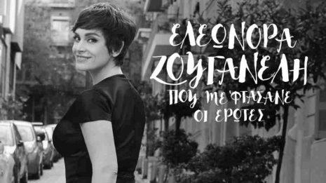 Ελεωνόρα Ζουγανέλη - Αγάπη Δεμένη