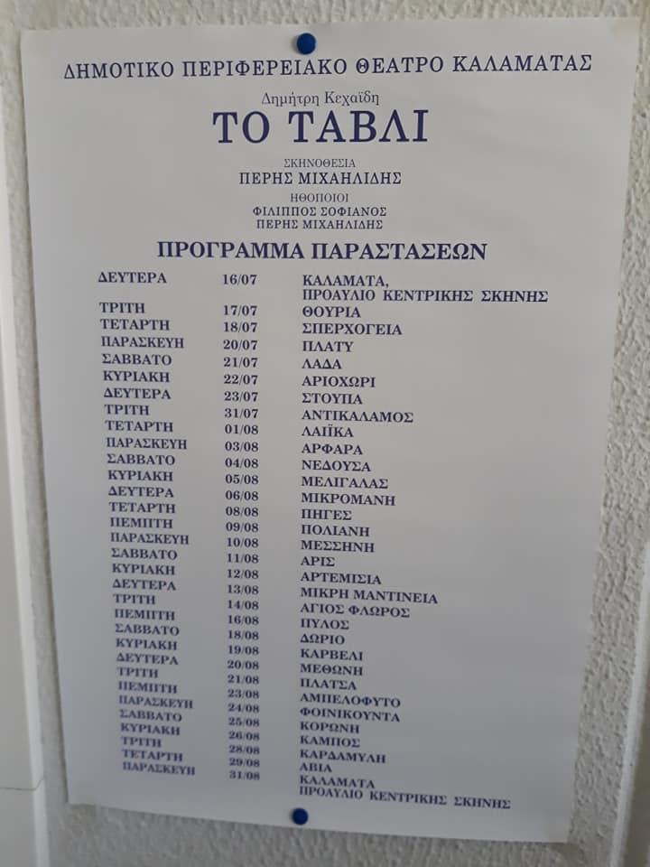 """""""ΤΟ ΤΑΒΛΙ"""" του Κεχαΐδη από το ΔΗΠΕΘΕ Καλαμάτας-Περιοδεία Καλοκαίρι ' 18"""