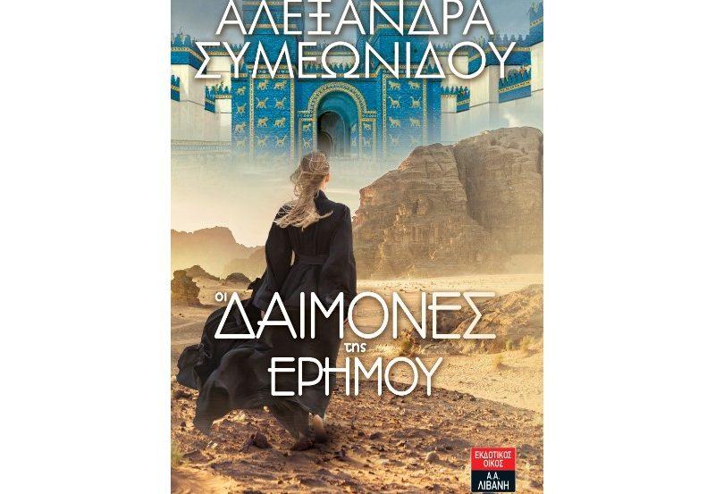 """Αλεξάνδρα Συμεωνίδου «Οι δαίμονες της ερήμου"""" από τις εκδόσεις Λιβάνη"""