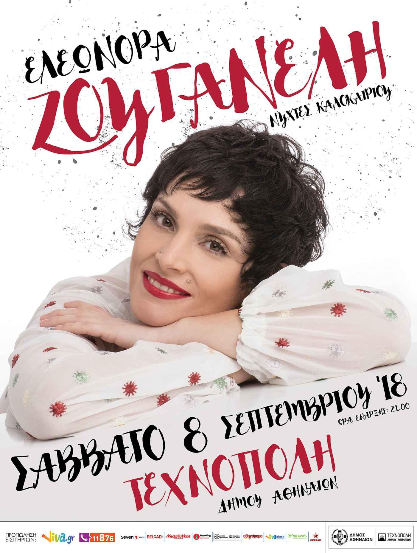 Ελεωνόρα Ζουγανέλη | «Νύχτες Καλοκαιριού» | Σάββατο 8 Σεπτεμβρίου 2018 | Τεχνόπολη Δήμου Αθηναίων