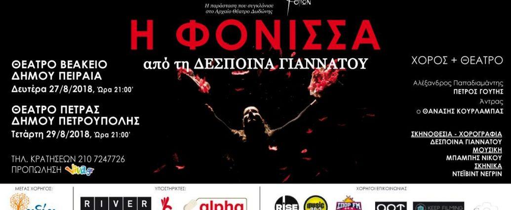 «Η Φόνισσα» Από τη Δέσποινα Γιαννάτου | Όταν ο χορός συναντά το θέατρο και την ελληνική λογοτεχνία.