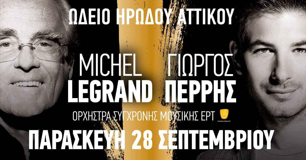 Michel Legrand – Γιώργος Περρής | Ο Μεγαλύτερος Θρύλος της Κινηματογραφικής Μουσικής για μια μοναδική εμφάνιση στο Ηρώδειο!