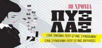 Οι ΠΥΞ ΛΑΞ θα δώσουν ΜΙΑ συναυλία στη Θεσσαλονίκη | Παρασκευή 7 Σεπτεμβρίου | PAOK Sports Arena