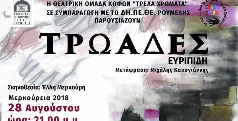 «Τρωάδες» του Ευριπίδη από την Θεατρική Ομάδα Κωφών «Τρελά Χρώματα» στα Μερκούρεια 2018