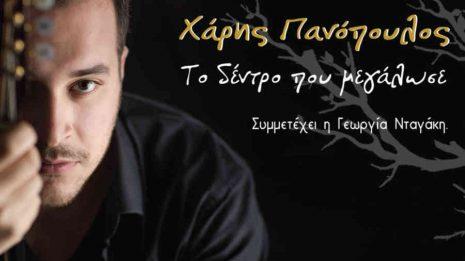 Xάρης Πανόπουλος- «Το δέντρο που μεγάλωσε» από το Ogdoo Music Group