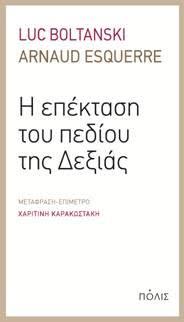 Ο Luc Boltanski στην Αθήνα