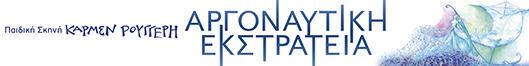 """""""Ερωφίλη Project"""" DARK VERSION στο Θέατρο Σφενδόνη"""