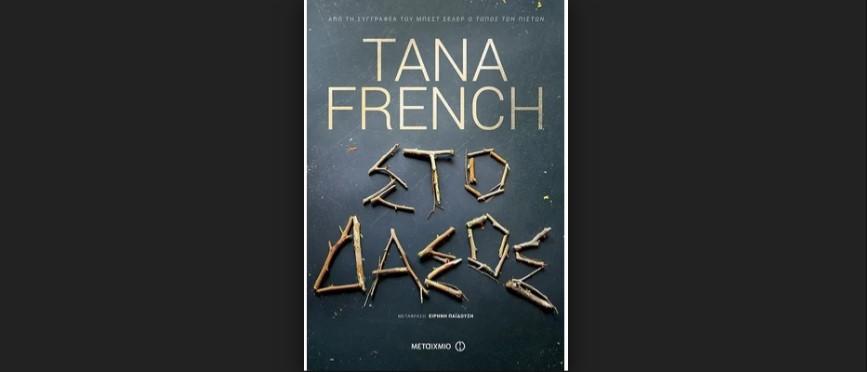 """, Διαβάζοντας … Tana French """"Στο Δάσος"""" από τις εκδόσεις Μεταίχμιο"""