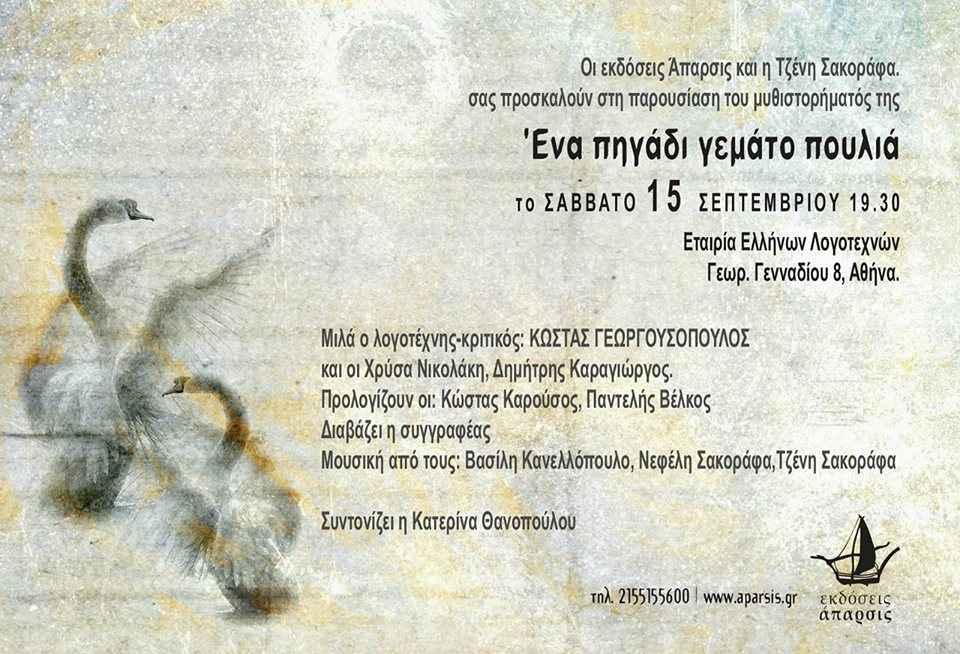 «Ένα Πηγάδι Γεμάτο Πουλιά» | 2η παρουσίαση του μυθιστορήματος της Τζένης Σακοράφα