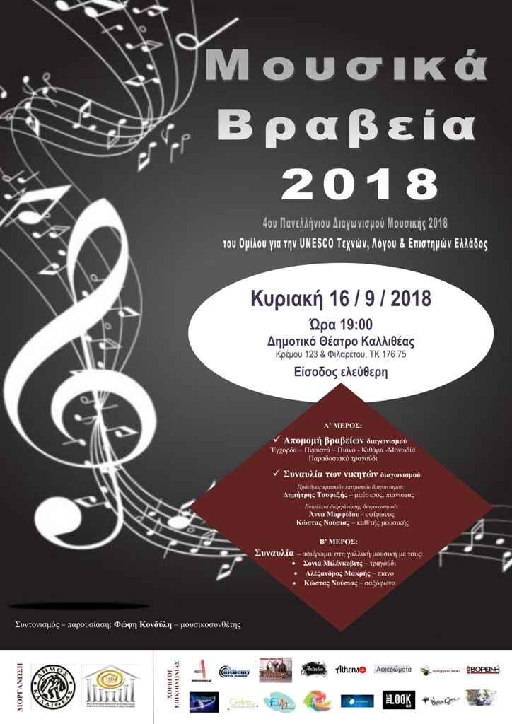 «Μουσικά Βραβεία 2018» 4ου Πανελλήνιου Διαγωνισμού Μουσικής
