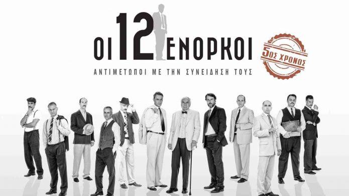 «Οι 12 Ένορκοι» του Reginald Rose   5ος Χρόνος στο Θέατρο Αλκμήνη