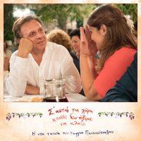 """""""Σ' αυτή τη χώρα κανείς δεν ήξερε να κλαίει"""": Η νέα ταινία του Γιώργου Πανουσόπουλου"""