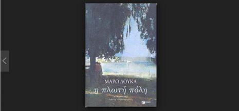 """Η βιβλιο-πρόταση για το Σ/Κ: Μάρω Δούκα """"Η Πλωτή Πόλη"""""""