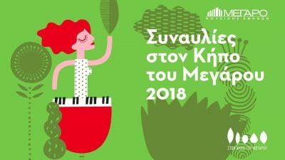 Η Katerine Duska στον Κήπο του Μεγάρου Μουσικής | Κυριακή 23 Σεπτεμβρίου