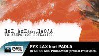 Πυξ Λαξ feat. Πάολα – «Το Άσπρο Μου Πουκάμισο»   Η κορυφαία συνεργασία της χρονιάς κυκλοφορεί!