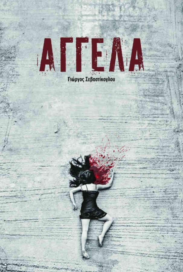 """Η """"ΑΓΓΕΛΑ"""" του Γιώργου Σεβαστίκογλουγια 3ο χρόνο στο θέατρο Altera Pars"""