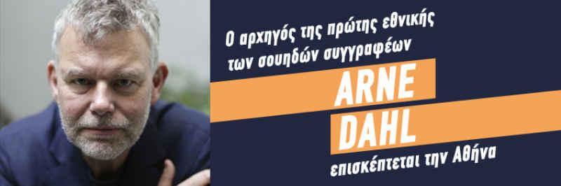 , O Arne Dahl επισκέπτεται την Αθήνα!