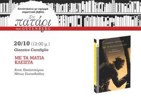 "Gianrico Carofiglio ""Με τα Μάτια Κλειστά"" στο πατάρι του Gutenberg"