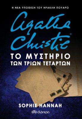 """Sophie Hannah """"Το μυστήριο των τριών τετάρτων"""" από τις εκδόσεις Διόπτρα"""