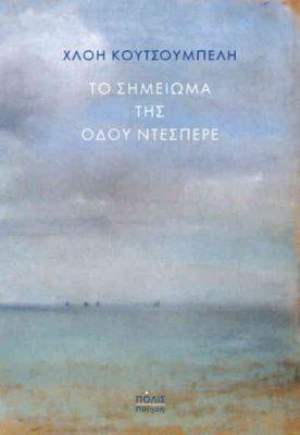 """Συνέντευξη: Χλόη Κουτσουμπέλη """"Η ποίηση είναι κάτι πιο καθολικό από τον ιδιωτικό πόνο"""""""