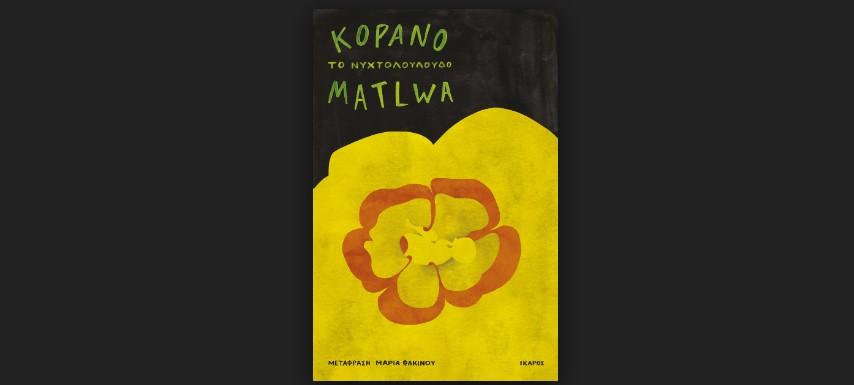 ", Kopano Matlwa ""Το νυχτολούλουδο"" από τις εκδόσεις Ίκαρος"