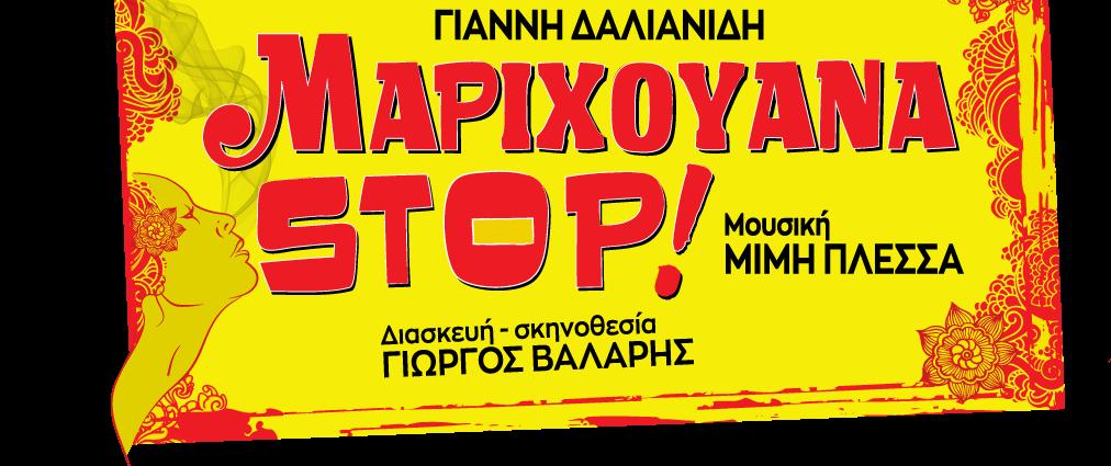 """Αλλαγή Ημέρας και Ωρών Παραστάσεων για το""""ΜΑΡΙΧΟΥΑΝΑ STOP"""" στο Gazi Theater"""
