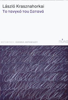 , László Krasznahorkai «Το τανγκό του Σατανά» από τις εκδόσεις Πόλις