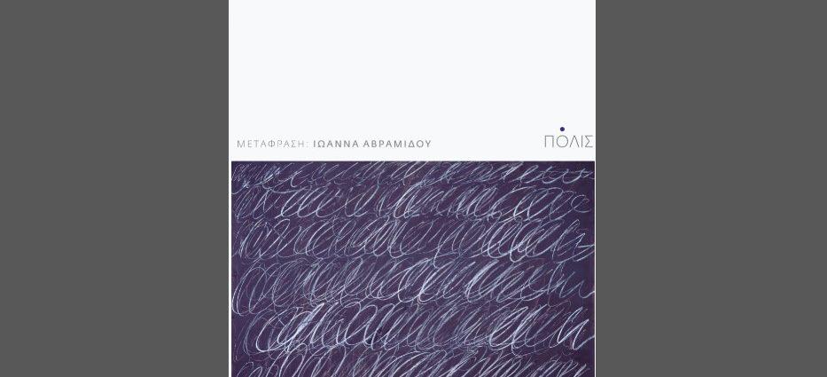 "László Krasznahorkai ""Το τανγκό του Σατανά"" από τις εκδόσεις Πόλις"