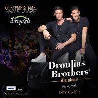 Droulias Brothers: Που ξεκινάνε Κυριακάτικες εμφανίσεις στη Θεσσαλονίκη