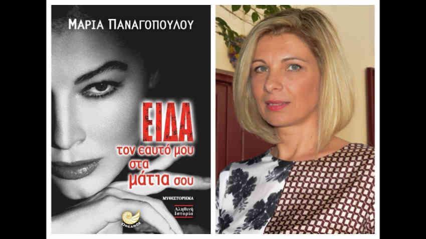 Παρουσίαση του βιβλίου της Μαρίας Παναγοπούλου από τις εκδόσεις Ωκεανός
