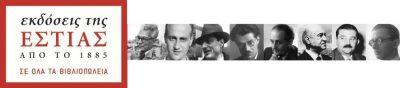 , Πέτρος Στ. Μακρής-Στάικος «Κίτσος Μαλτέζος: Ο αγαπημένος των θεών» | Παρουσίαση στο Μουσείο της Πόλεως των Αθηνών