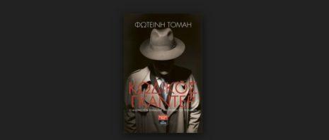 """Διαβάζοντας... Φωτεινή Τομάη """"Κωδικός Γκάντερ"""", από τις εκδόσεις Λιβάνη"""