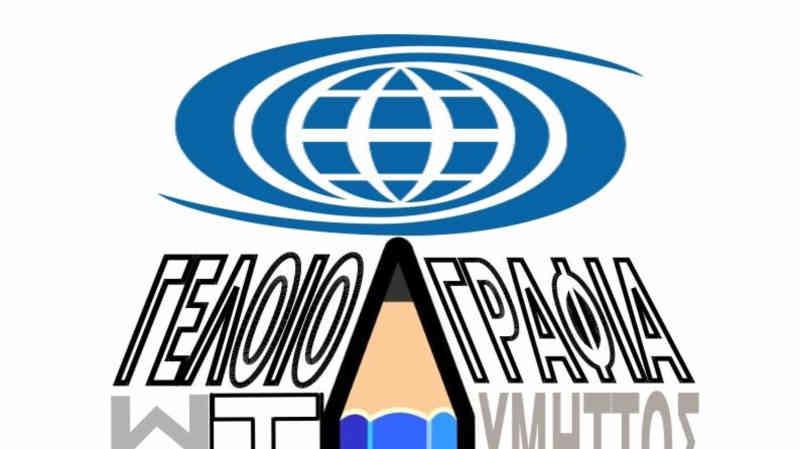 Διεθνής Έκθεση Γελοιογραφίας από 20 Οκτ.-3 Νοεμβρίου 2018