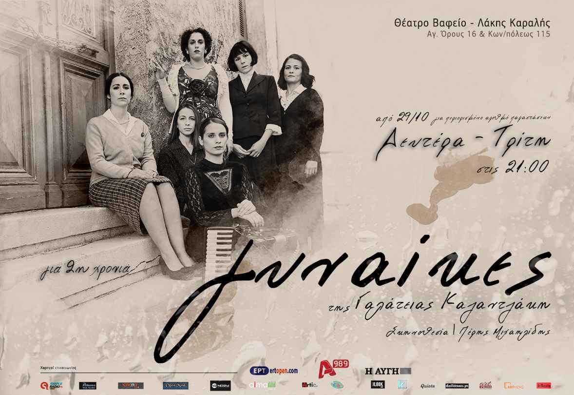 , Διαγωνισμός: Κερδίστε 5 διπλές προσκλήσεις για την παράσταση «Γυναίκες» της Γαλάτειας Καζαντζάκη για Τρίτη 27 Νοεμβρίου 2018