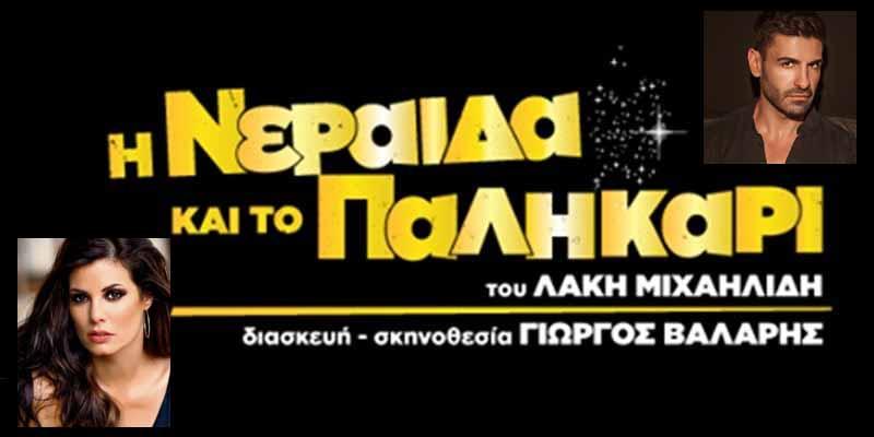 Προαναγγελία Παράστασης «Η Νεράϊδα Και Το Παληκάρι» του Λάκη Μιχαηλίδη