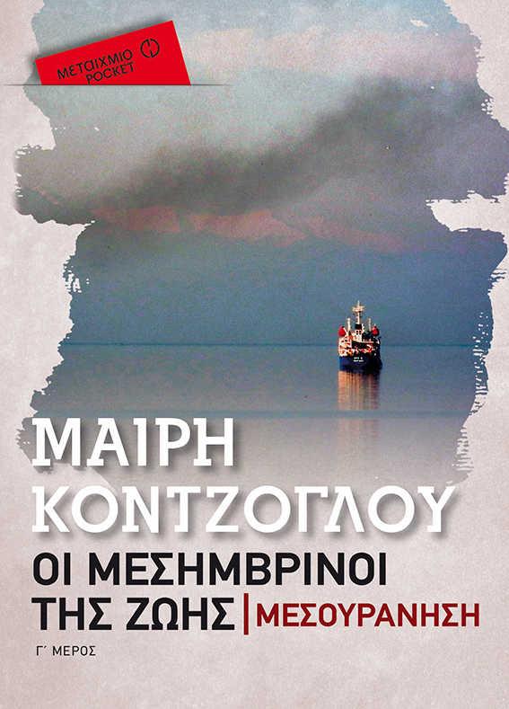 """Συνέντευξη: Μαίρη Κόντζογλου """"Καταφυγή στην απελπισία μου η συγγραφή"""""""